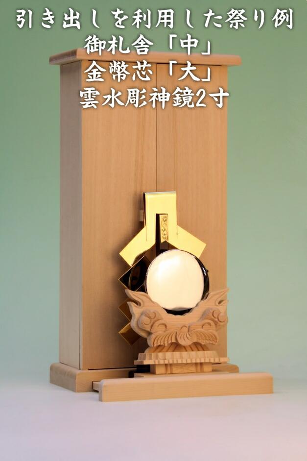 神鏡と金幣芯の祭り例