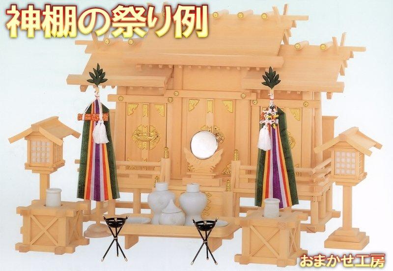 神棚の祭り例