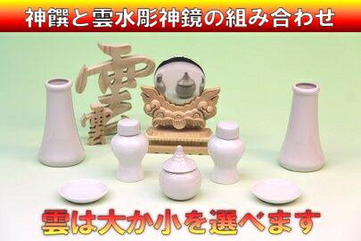 神饌(しんせん)と雲水彫神鏡の組み合わせ