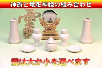 神饌(しんせん)と竜彫神鏡の組み合わせ