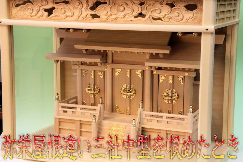 弥栄と神殿ケース