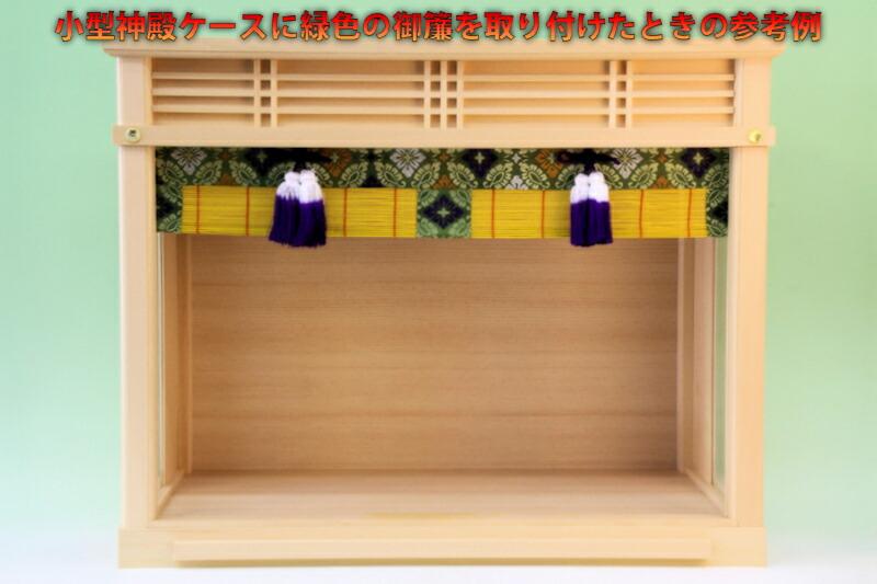 小型サイズ用神殿ケースに緑色の御簾を付けたときの参考例