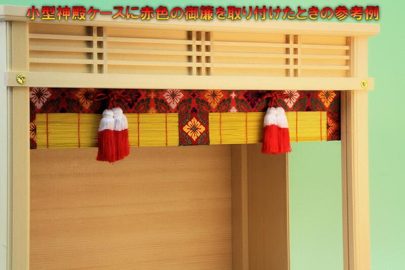 小型サイズ用神殿ケースに赤色の御簾を付けたときの参考例