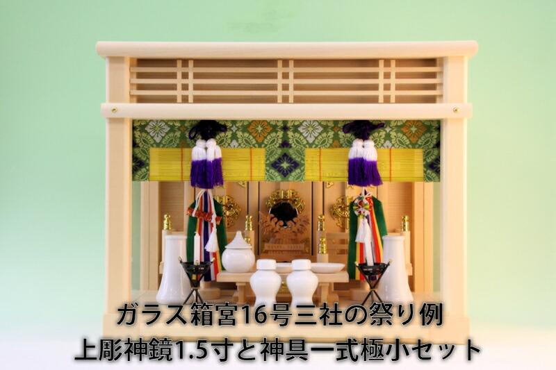 ガラス箱宮16号三社の祭り例