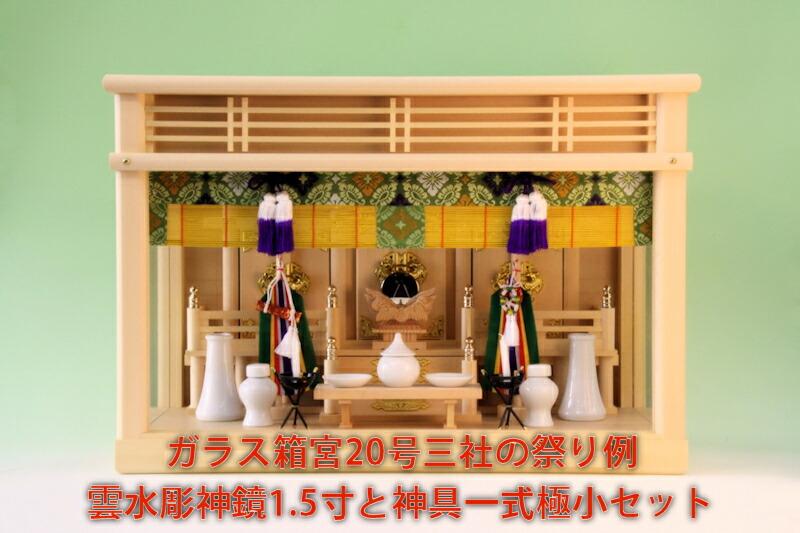 ガラス箱宮20号三社の祭り例