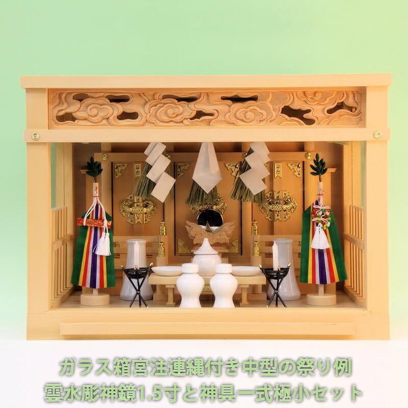 ガラス箱宮注連縄付き中型の祭り例