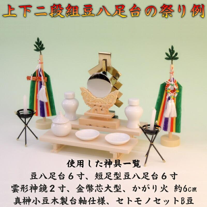 上下二段組豆八足台の祭り例