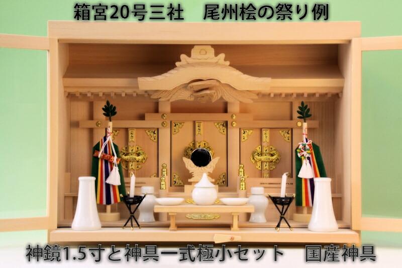 箱宮20号三社の祭り例