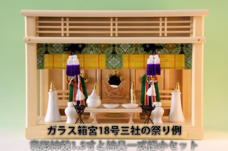 ガラス箱宮18号三社の祭り例