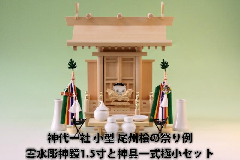 神代一社 尾州桧 小型の祭り例