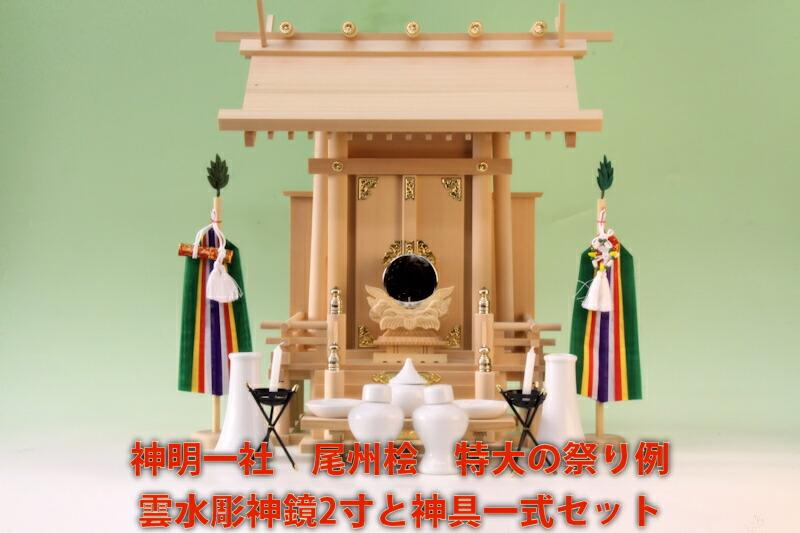 神明一社 尾州桧 特大の祭り例