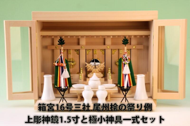 箱宮16号三社の祭り例