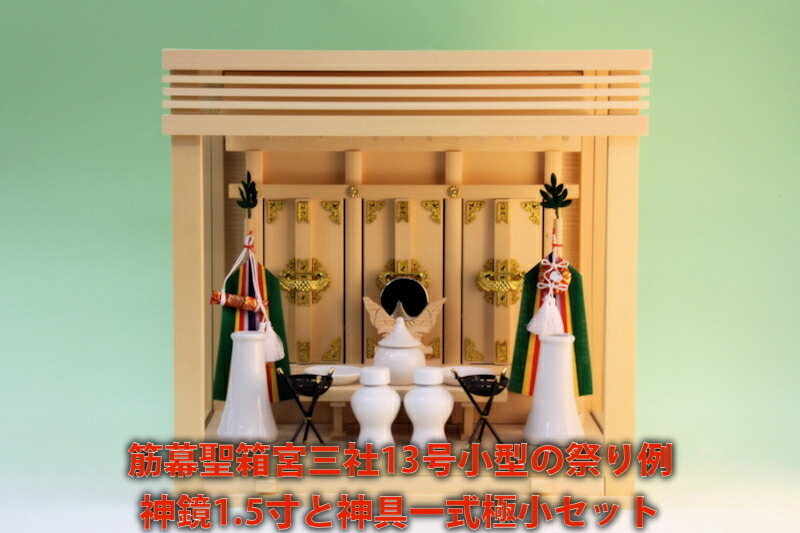 筋幕聖箱宮三社13号の祭り例