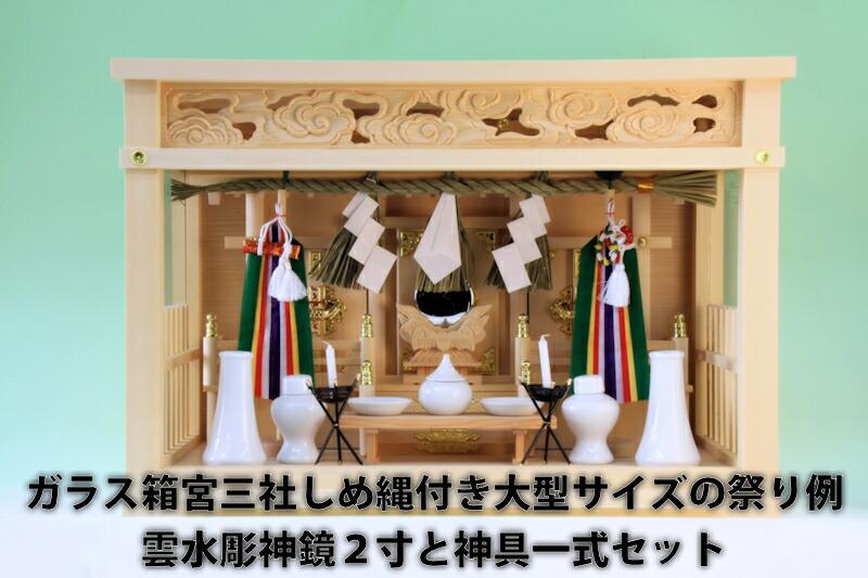 ガラス箱宮三社しめ縄付き大型サイズの祭り例