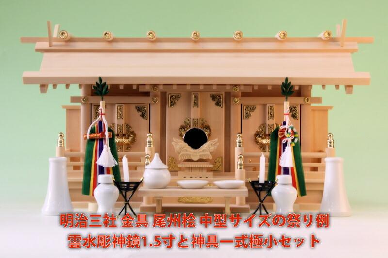 明治三社 金具 尾州桧 中型の祭り例