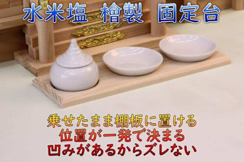 水 米 塩