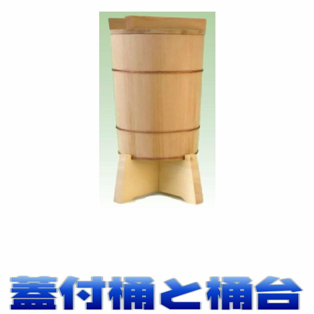 蓋付き桶と桶台