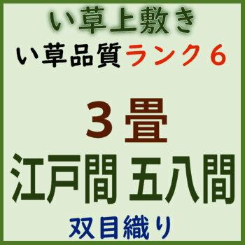 江戸間 五八間 3畳 ランク6