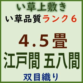 江戸間 五八間 4.5畳 ランク6