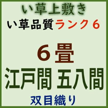 江戸間 五八間 6畳 ランク6