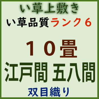江戸間 五八間 10畳 ランク6