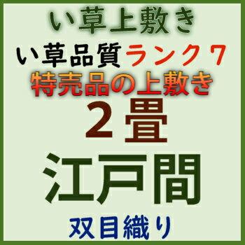 特売品 江戸間 2畳 ランク7