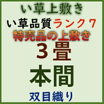 特売品 本間 ランク7