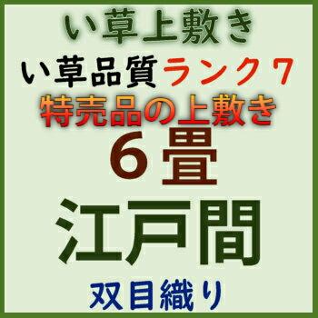 特売品 江戸間 6畳 ランク7