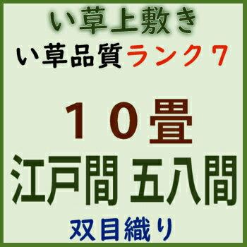 江戸間 五八間 10畳 ランク7