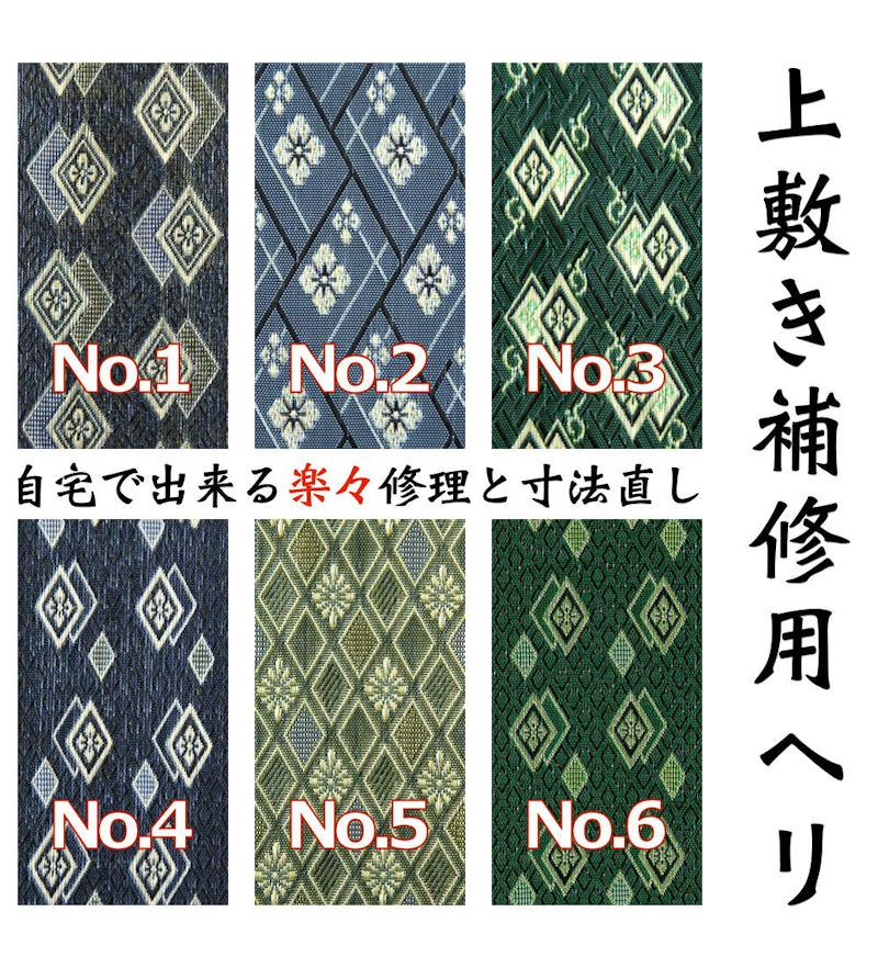 い草上敷き専用 補修テープ 5種類(当店専用)