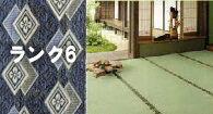 58間(双目織り)