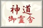 神道・御霊舎・地鎮祭