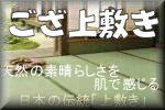 上敷・業務用PPござ