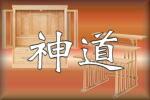 最上級の本格[外宮・神道]