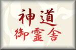 神道・御霊舎