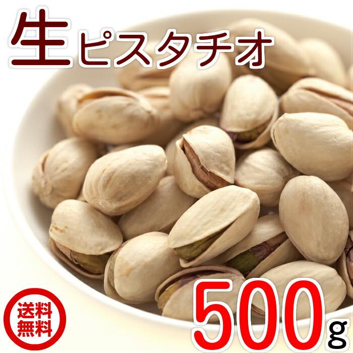ピスタ生500g...