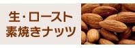 生/ロースト/素焼き ナッツ