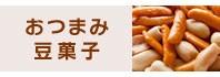 おやつ・おつまみのナッツ・豆菓