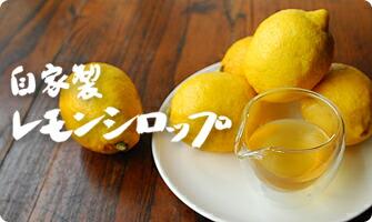 自家製レモンシロップ