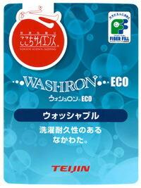 洗える三層式敷ふとん 洗える中綿 テイジン『ウォシュロン』100%使用