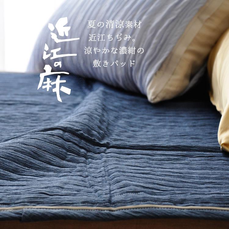 麻 敷きパッド 寝具 夏