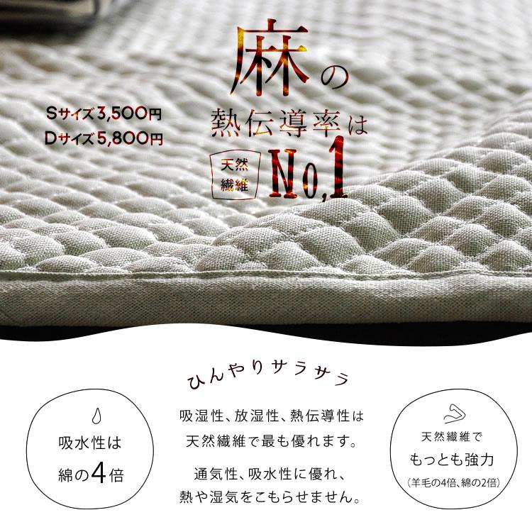 麻 ベッドパッド 敷きパッド
