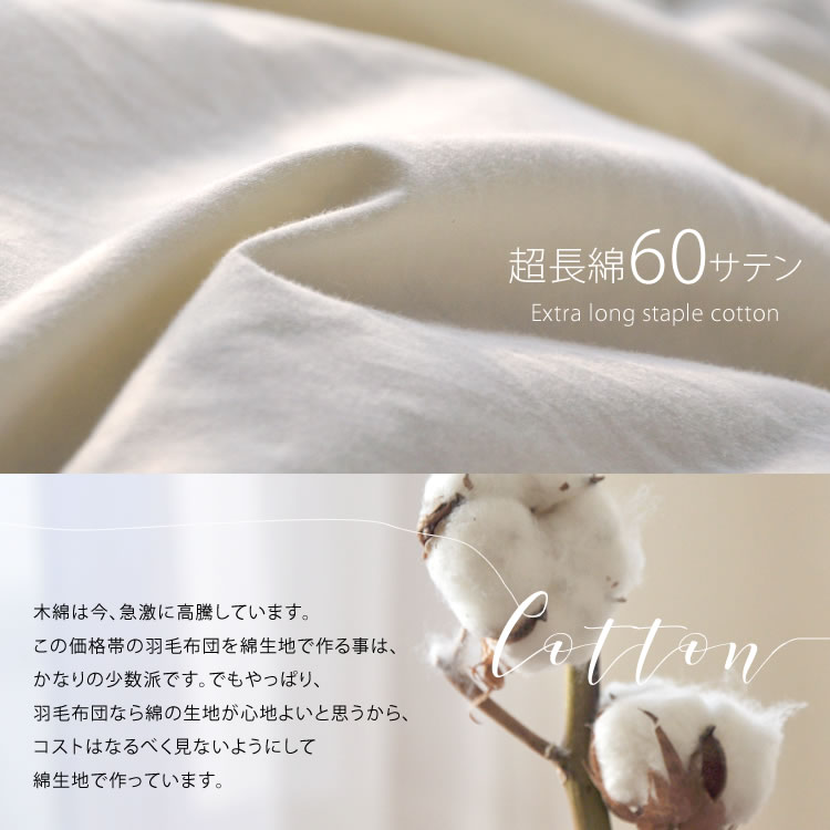 羽毛布団 品質ラベル