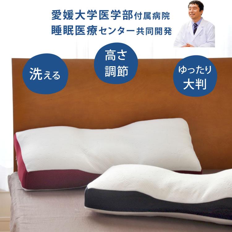 愛媛大学医学部付属病院睡眠医療センター共同開発 枕