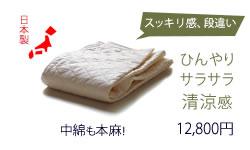 麻 敷きパッド