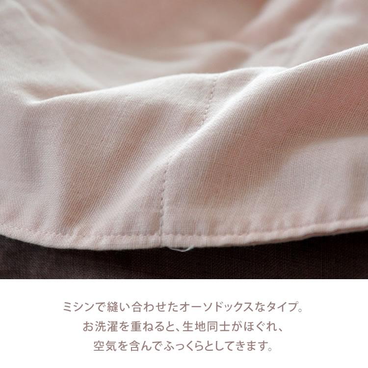 ガーゼケット縫い目