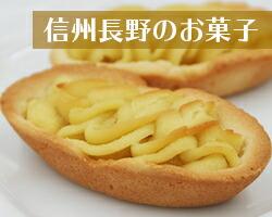 信州長野のお菓子