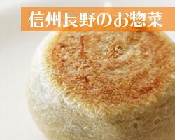 信州長野のお惣菜