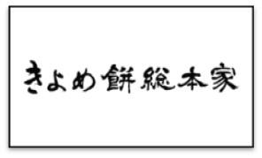 きよめ餅総本家