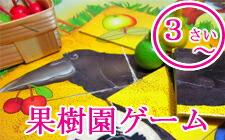 初めてのゲームに!果樹園ゲーム